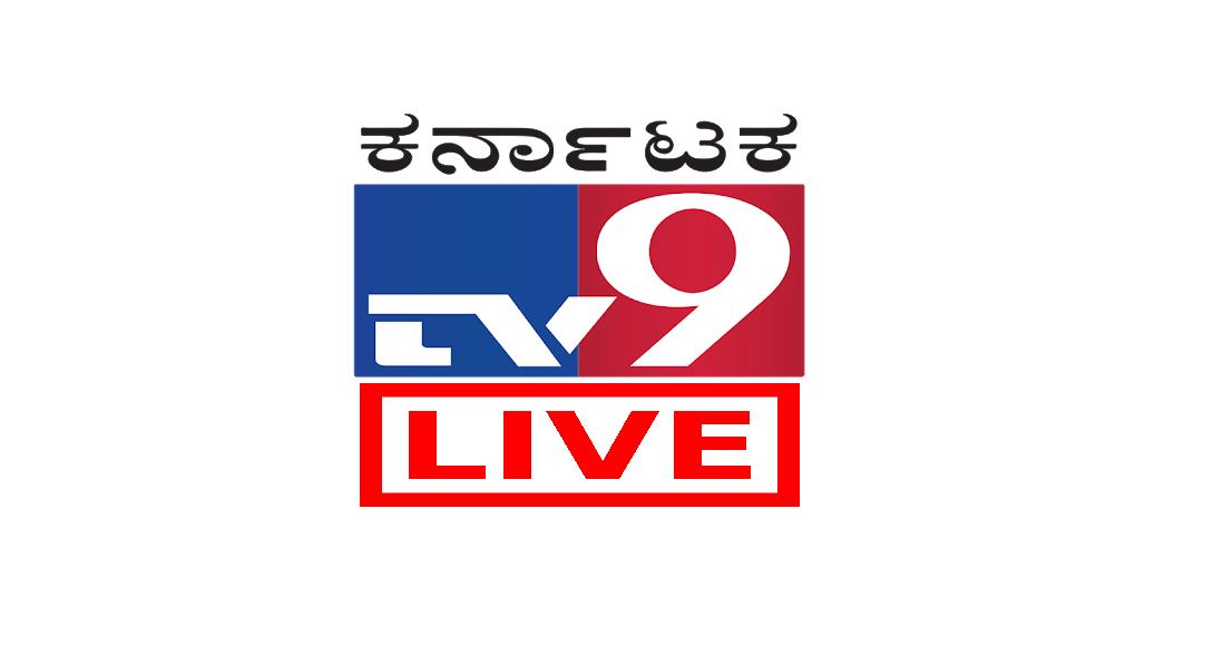 Tv9 Kannada News Live Tv Online Streaming Today (Breaking News Live)