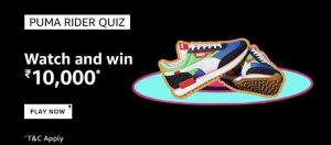 Amazon Puma Rider Quiz Answers - Play & Win ₹10,000 Pay Balance
