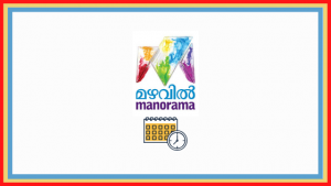 Mazhavil Manorama Schedule, Programs & Mazhavil Manorama Serials List For Today