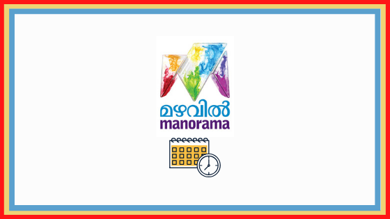 Photo of Mazhavil Manorama Schedule, Programs & Serials List For Today