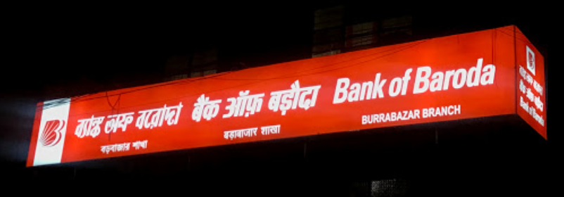 BOB (Bank of Baroda) (Top Banks in India)